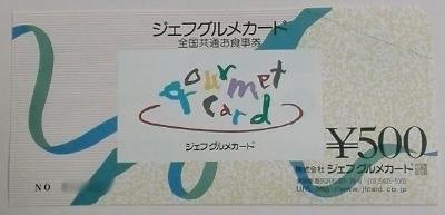 全国共通お食事券ジェフグルメカード
